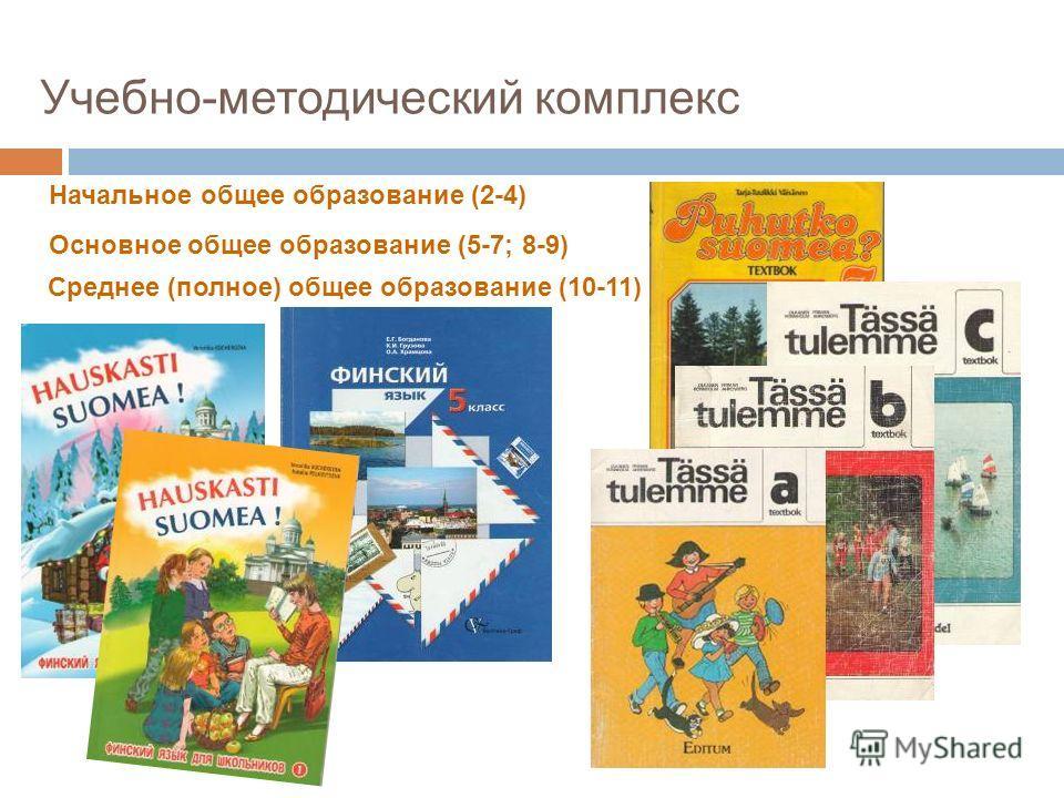 Учебно-методический комплекс Начальное общее образование (2-4) Основное общее образование (5-7; 8-9) Среднее (полное) общее образование (10-11)