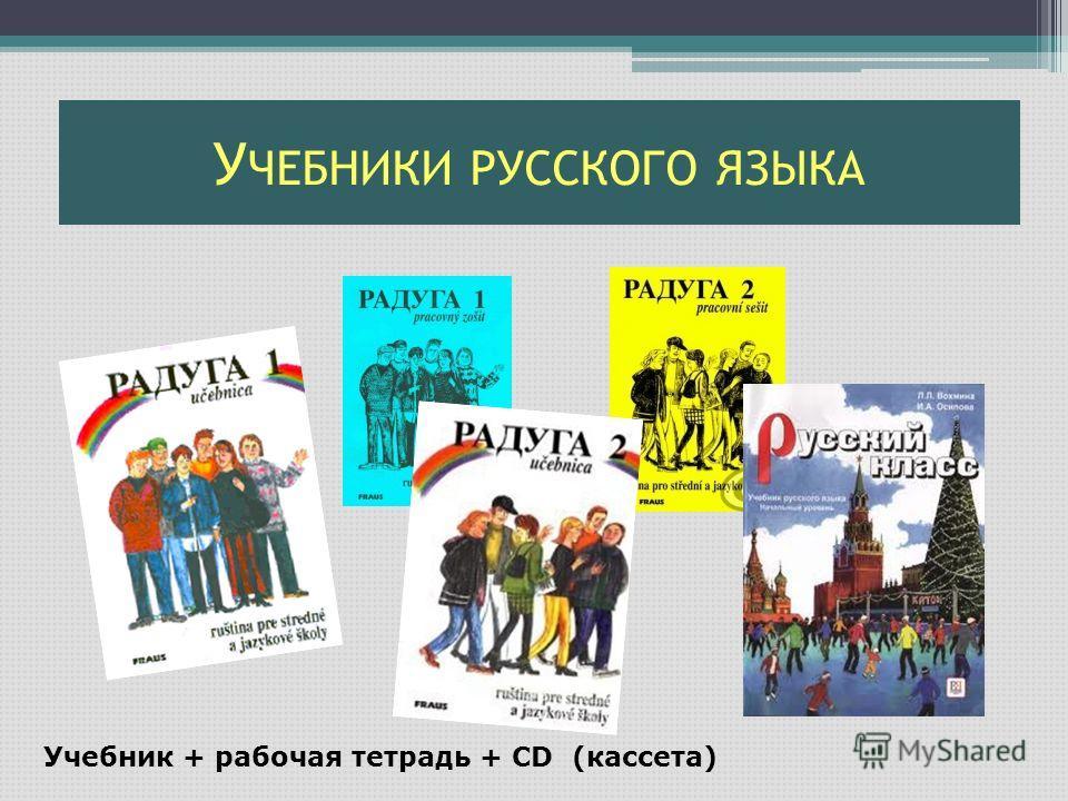 У ЧЕБНИКИ РУССКОГО ЯЗЫКА Учебник + рабочая тетрадь + CD (кассета)