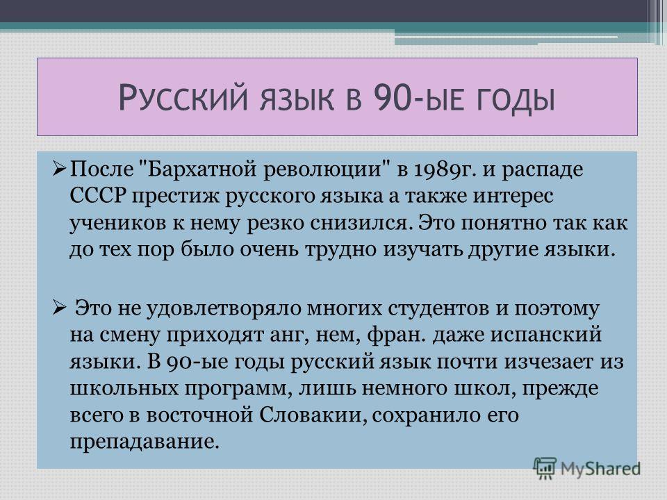 Р УССКИЙ ЯЗЫК В 90- ЫЕ ГОДЫ После