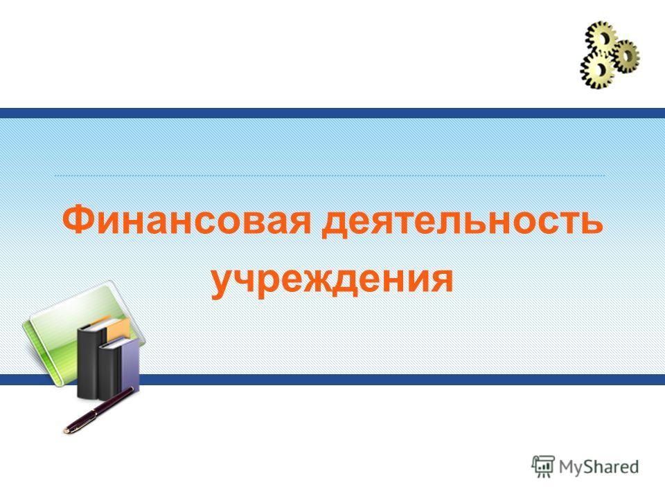 Финансовая деятельность учреждения