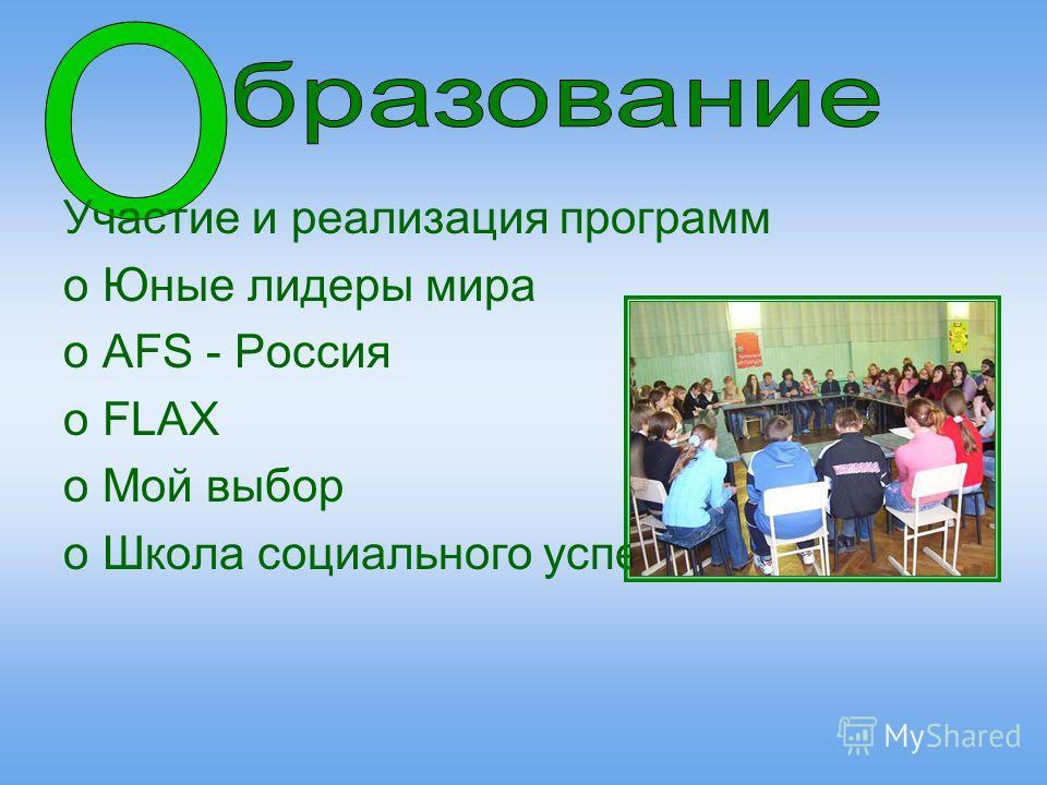 Участие и реализация программ oЮные лидеры мира oAFS - Россия oFLAX oМой выбор oШкола социального успеха