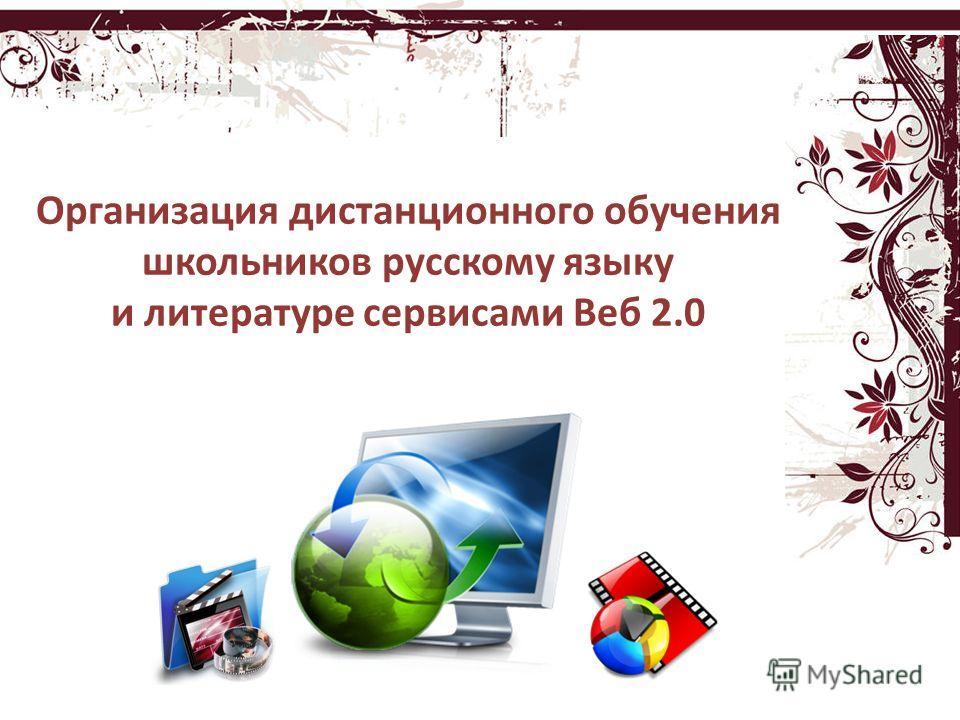 Организация дистанционного обучения школьников русскому языку и литературе сервисами Веб 2.0