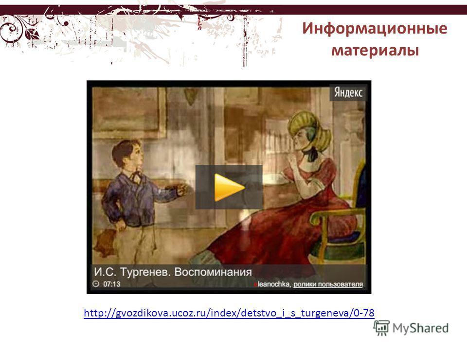http://gvozdikova.ucoz.ru/index/detstvo_i_s_turgeneva/0-78 Информационные материалы