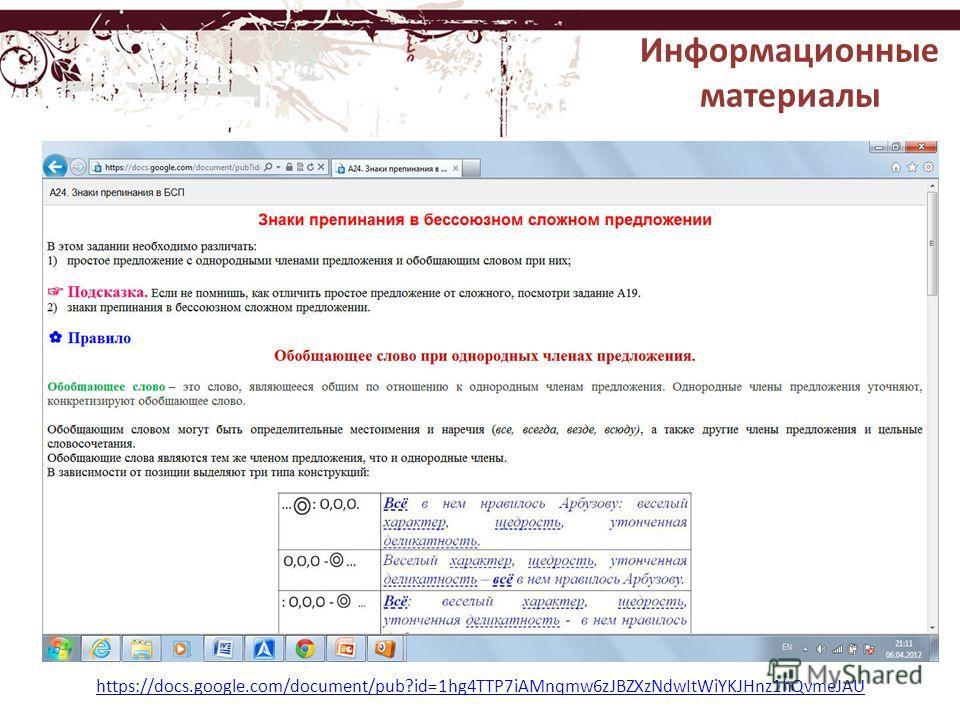 https://docs.google.com/document/pub?id=1hg4TTP7iAMnqmw6zJBZXzNdwItWiYKJHnz1hQvmeJAU Информационные материалы