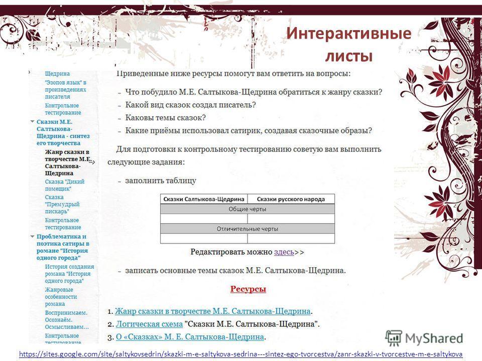 Интерактивные листы https://sites.google.com/site/saltykovsedrin/skazki-m-e-saltykova-sedrina---sintez-ego-tvorcestva/zanr-skazki-v-tvorcestve-m-e-saltykova
