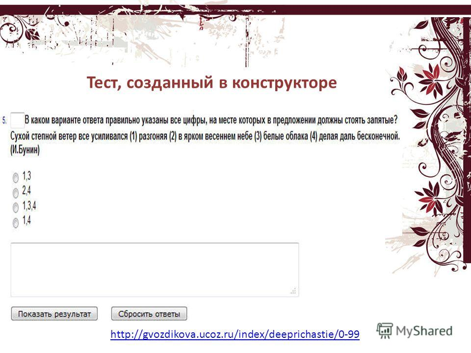 Тест, созданный в конструкторе http://gvozdikova.ucoz.ru/index/deeprichastie/0-99