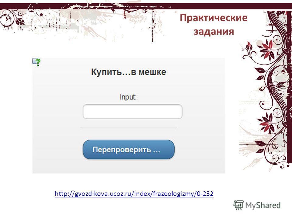 Практические задания http://gvozdikova.ucoz.ru/index/frazeologizmy/0-232