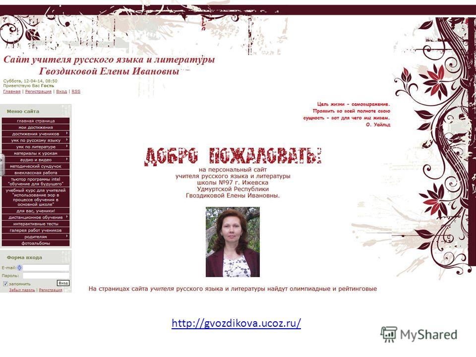 http://gvozdikova.ucoz.ru/