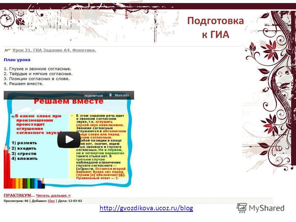 Подготовка к ГИА http://gvozdikova.ucoz.ru/blog