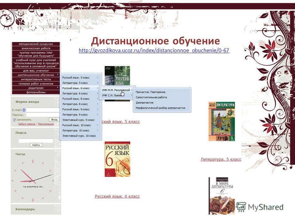Дистанционное обучение http://gvozdikova.ucoz.ru/index/distancionnoe_obuchenie/0-67
