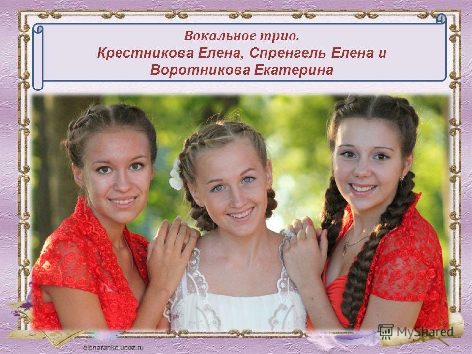 Вокальное трио. Крестникова Елена, Спренгель Елена и Воротникова Екатерина