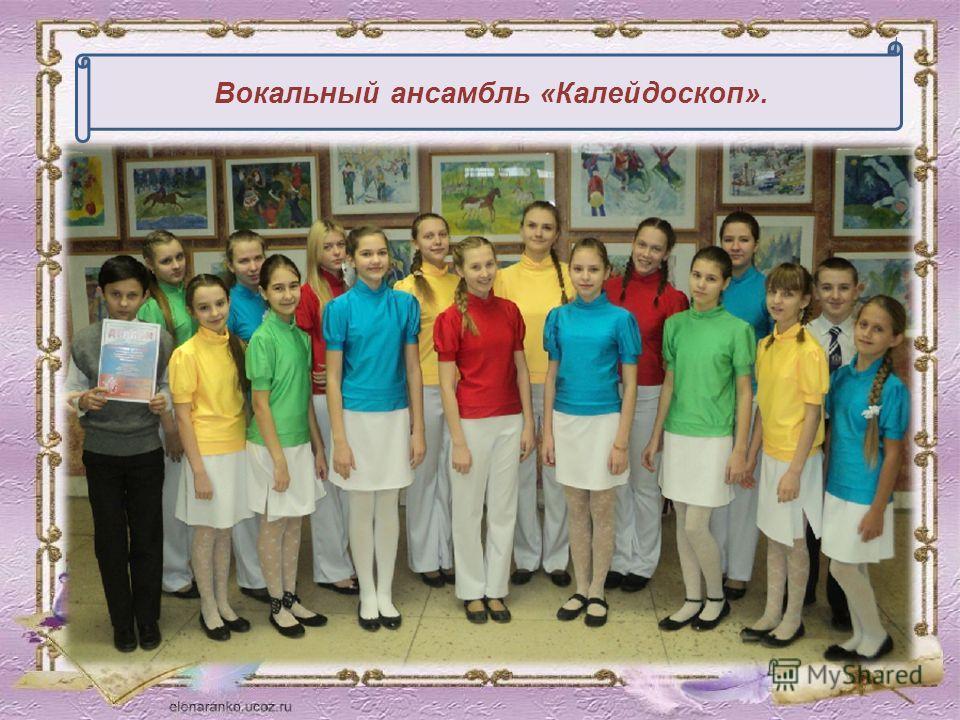 Вокальный ансамбль «Калейдоскоп».