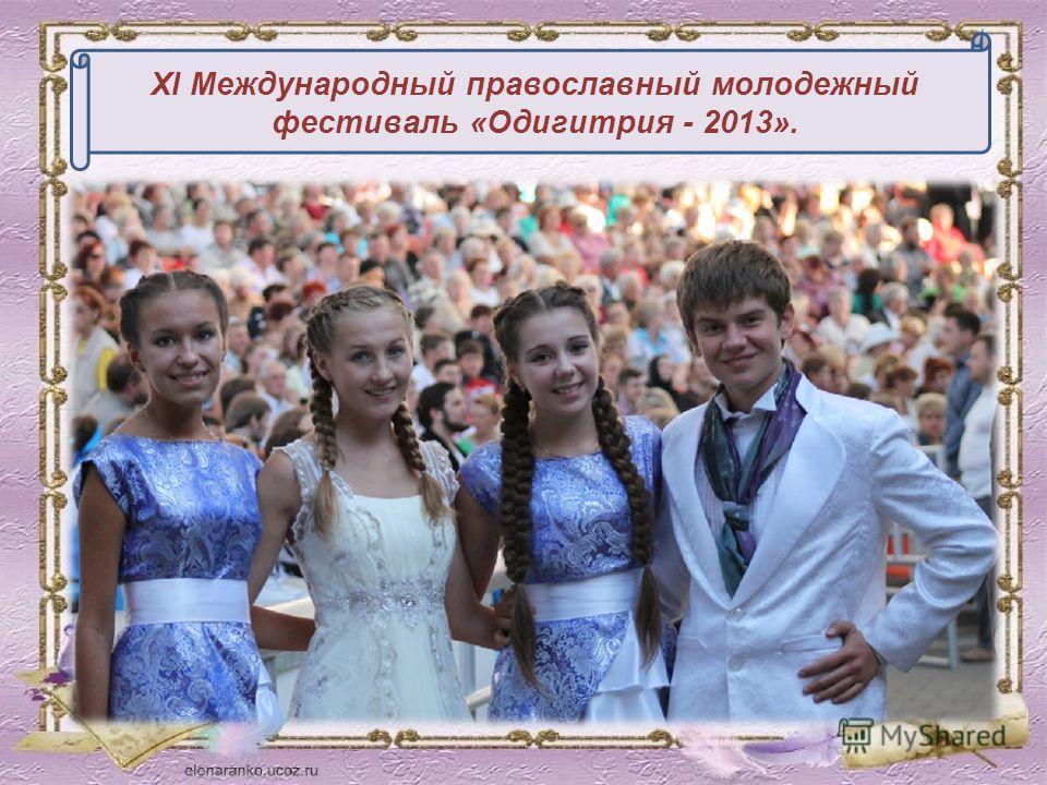 ХI Международный православный молодежный фестиваль «Одигитрия - 2013».