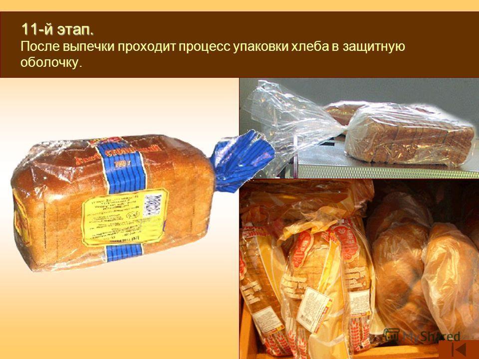 11-й этап. 11-й этап. После выпечки проходит процесс упаковки хлеба в защитную оболочку.