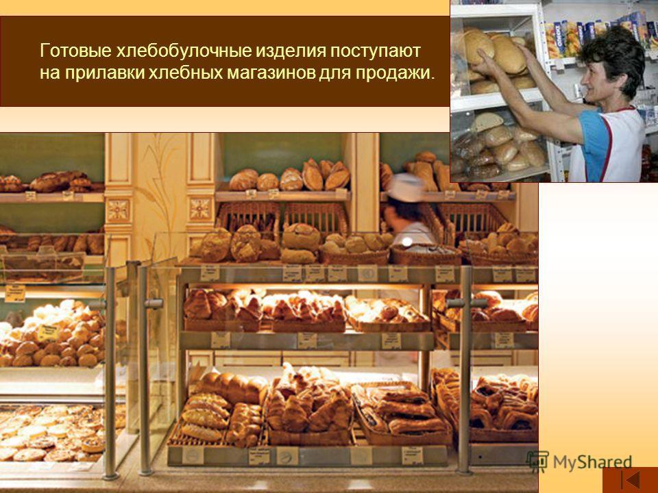 Готовые хлебобулочные изделия поступают на прилавки хлебных магазинов для продажи.
