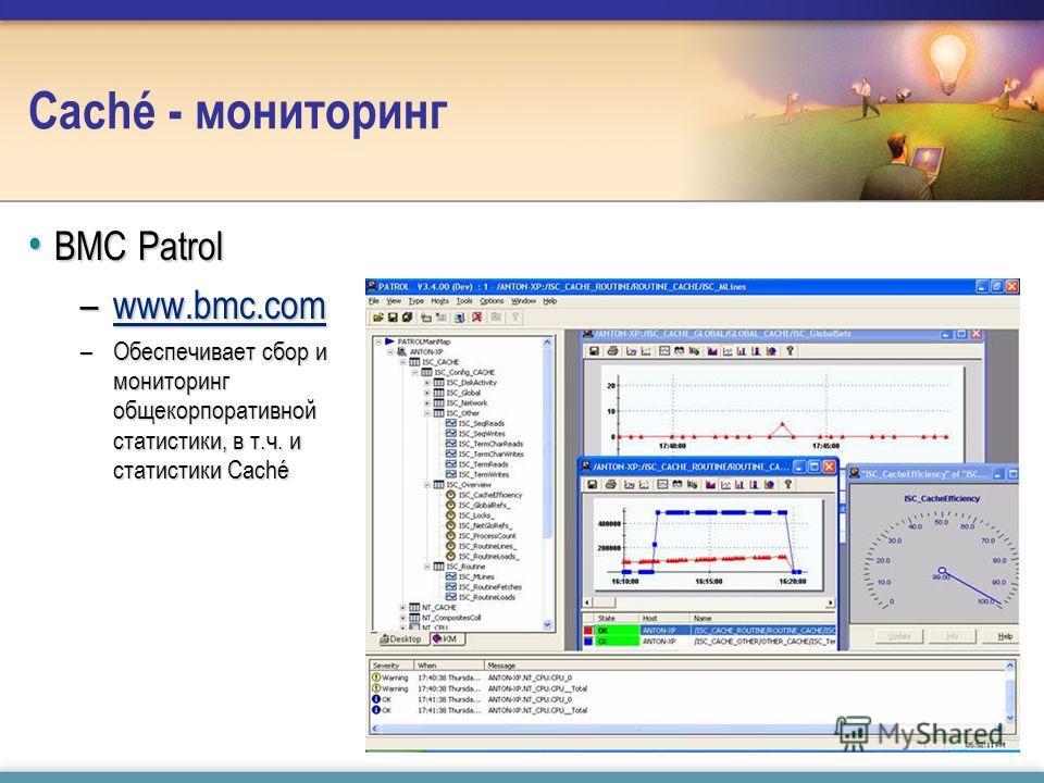 Caché - мониторинг BMC Patrol BMC Patrol –www.bmc.com www.bmc.com –Обеспечивает сбор и мониторинг общекорпоративной статистики, в т.ч. и статистики Caché