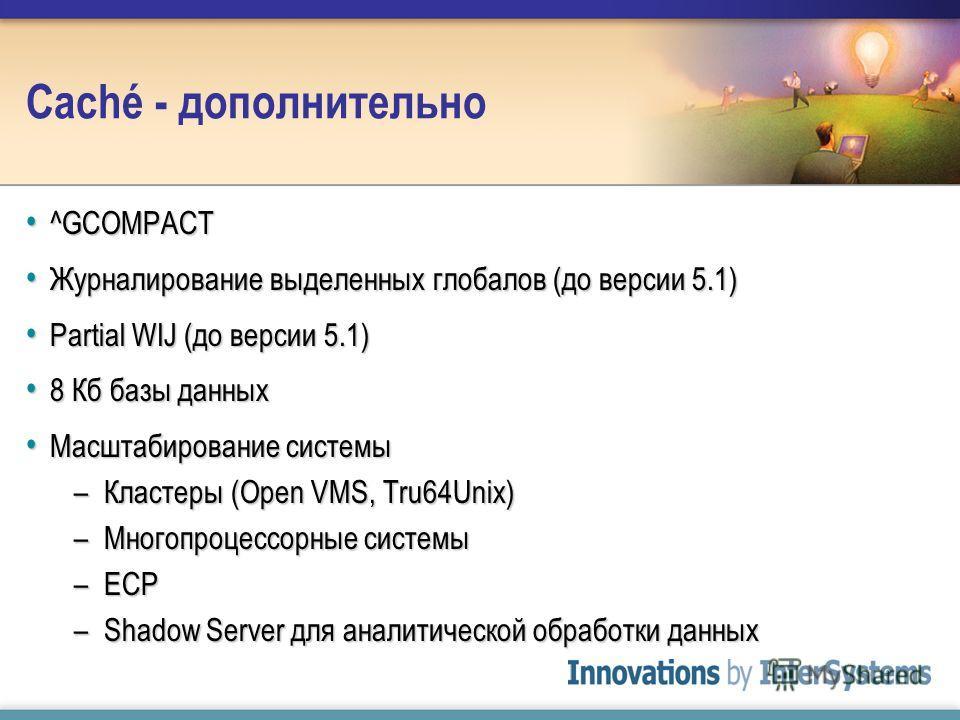 Caché - дополнительно ^GCOMPACT ^GCOMPACT Журналирование выделенных глобалов (до версии 5.1) Журналирование выделенных глобалов (до версии 5.1) Partial WIJ (до версии 5.1) Partial WIJ (до версии 5.1) 8 Кб базы данных 8 Кб базы данных Масштабирование