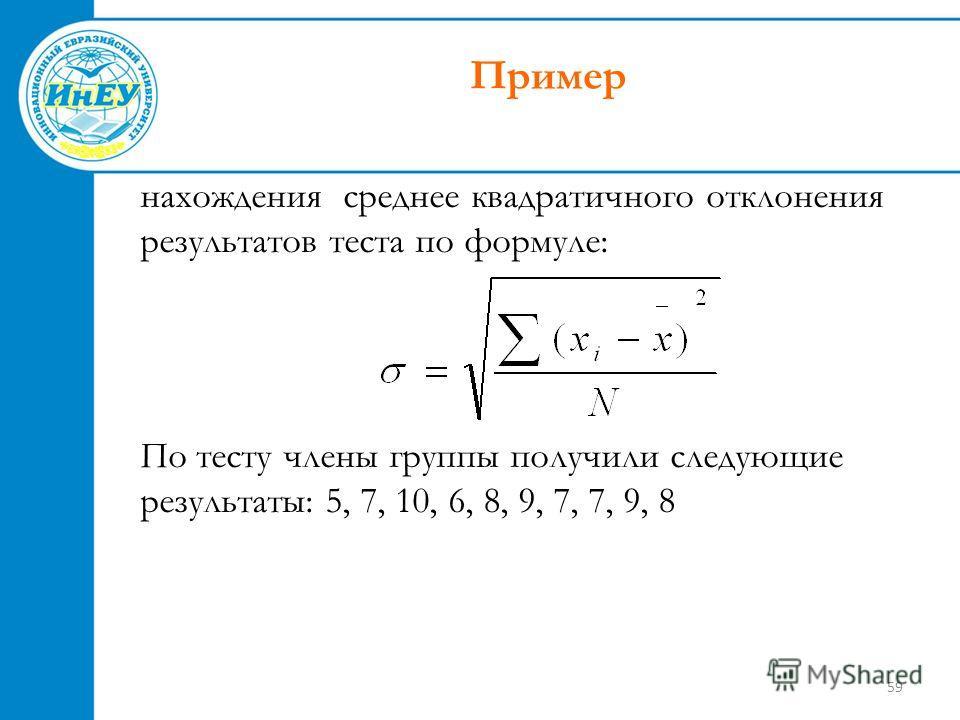 59 Пример нахождения среднее квадратичного отклонения результатов теста по формуле: По тесту члены группы получили следующие результаты: 5, 7, 10, 6, 8, 9, 7, 7, 9, 8