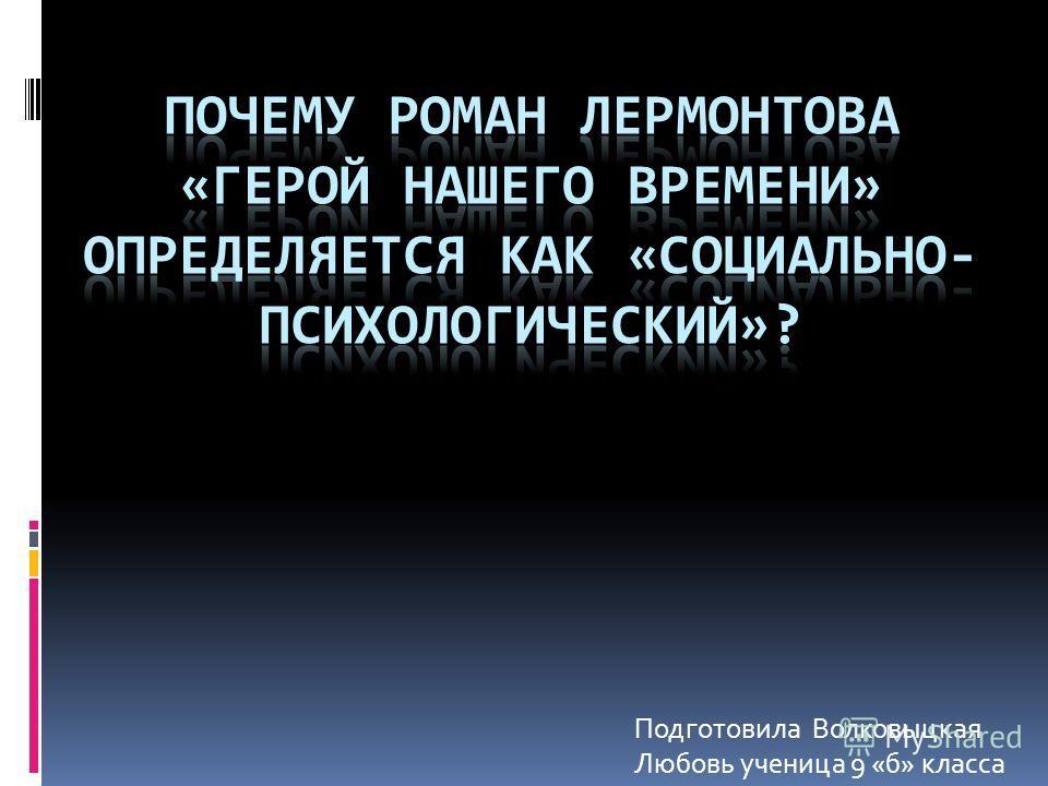 Подготовила Волковыцкая Любовь ученица 9 «б» класса