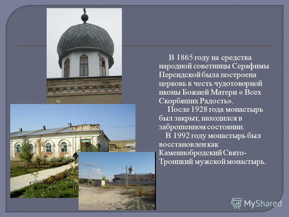 В 1865 году на средства народной советницы Серафимы Персидской была построена церковь в честь чудотоворной иконы Божией Матери « Всех Скорбяших Радость». После 1928 года монастырь был закрыт, находился в заброшенном состоянии. В 1992 году монастырь б