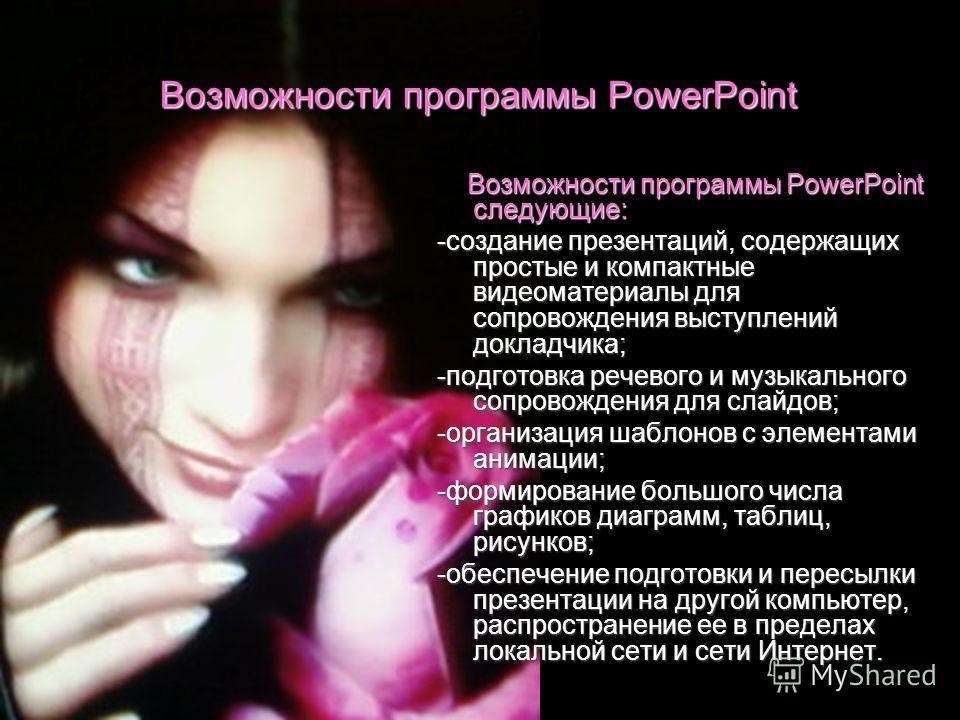 Возможности программы PowerPoint Возможности программы PowerPoint следующие: Возможности программы PowerPoint следующие: -создание презентаций, содержащих простые и компактные видеоматериалы для сопровождения выступлений докладчика; -подготовка речев
