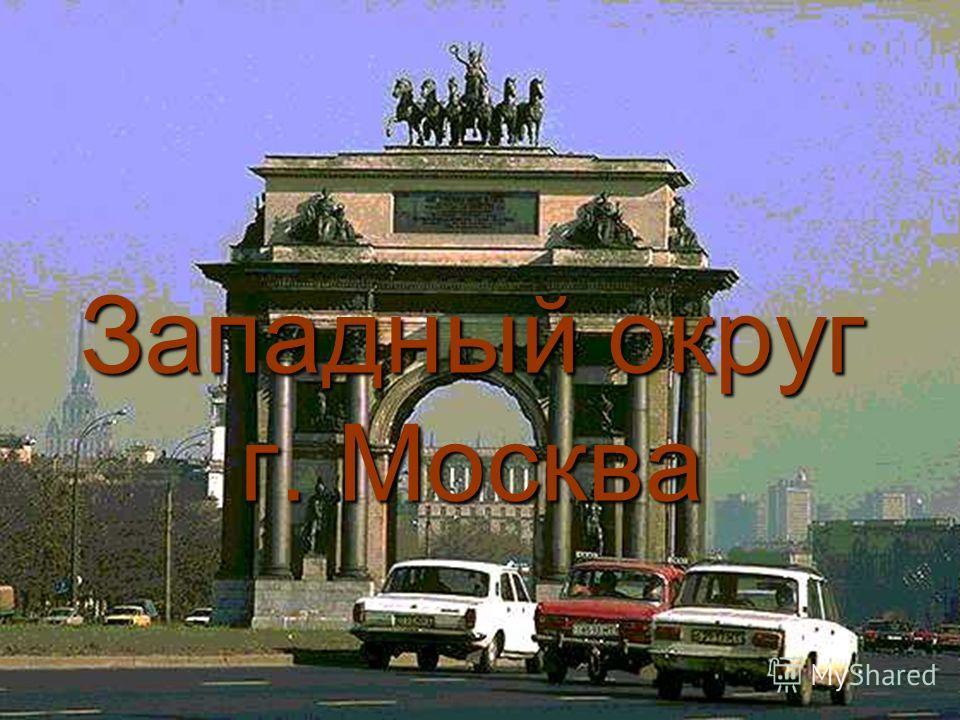 Западный округ г. Москва