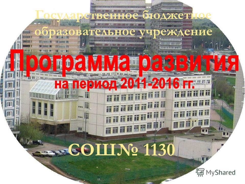 СОШ 1130 Государственное бюджетное образовательное учреждение