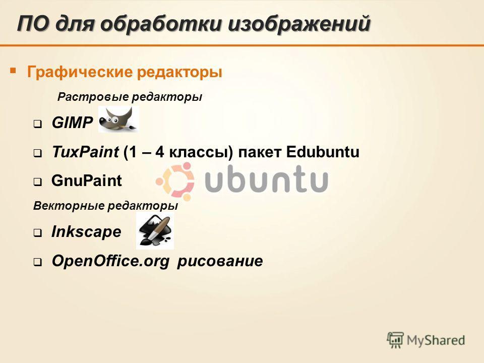 ПО для обработки изображений Графические редакторы Растровые редакторы GIMP TuxPaint (1 – 4 классы) пакет Edubuntu GnuPaint Векторные редакторы Inkscape OpenOffice.org рисование