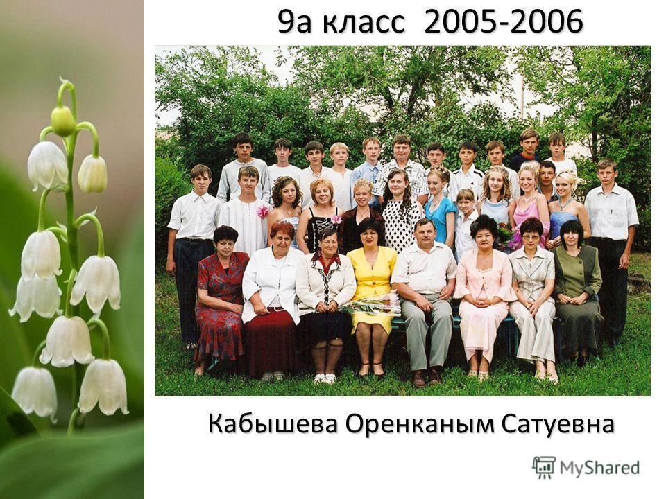 9а класс 2005-2006 Кабышева Оренканым Сатуевна