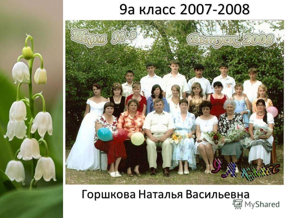 9а класс 2007-2008 Горшкова Наталья Васильевна
