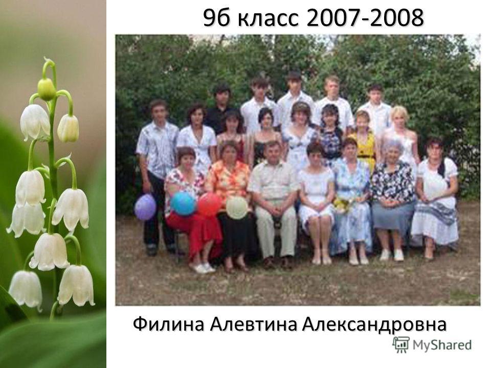 9б класс 2007-2008 Филина Алевтина Александровна