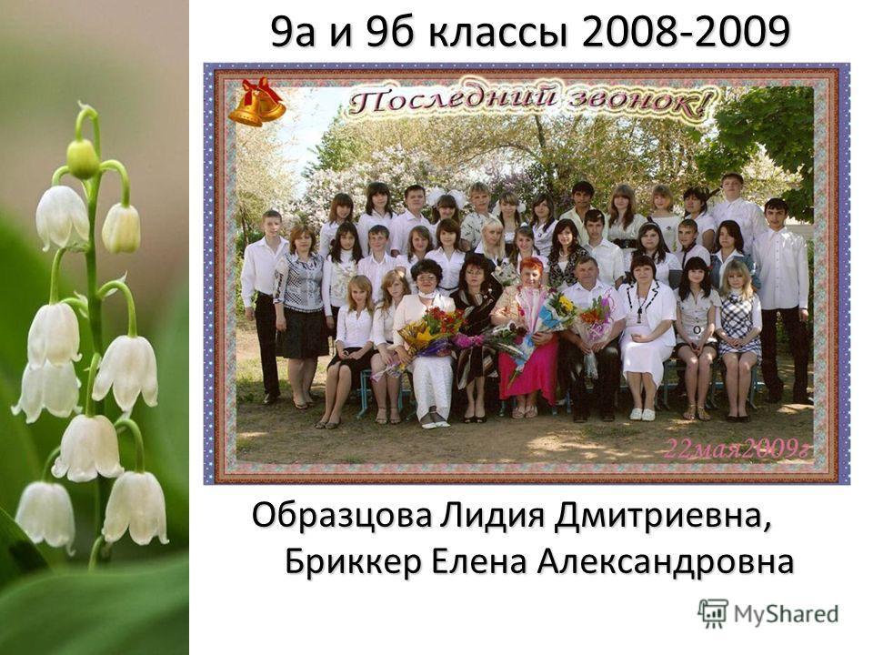 9а и 9б классы 2008-2009 Образцова Лидия Дмитриевна, Бриккер Елена Александровна