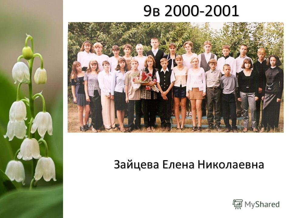 9в 2000-2001 Зайцева Елена Николаевна