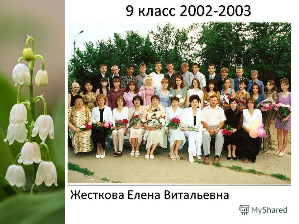 9 класс 2002-2003 Жесткова Елена Витальевна