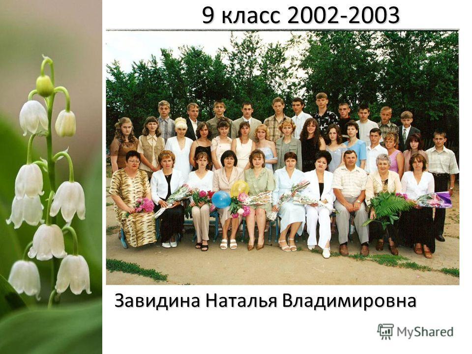 9 класс 2002-2003 Завидина Наталья Владимировна
