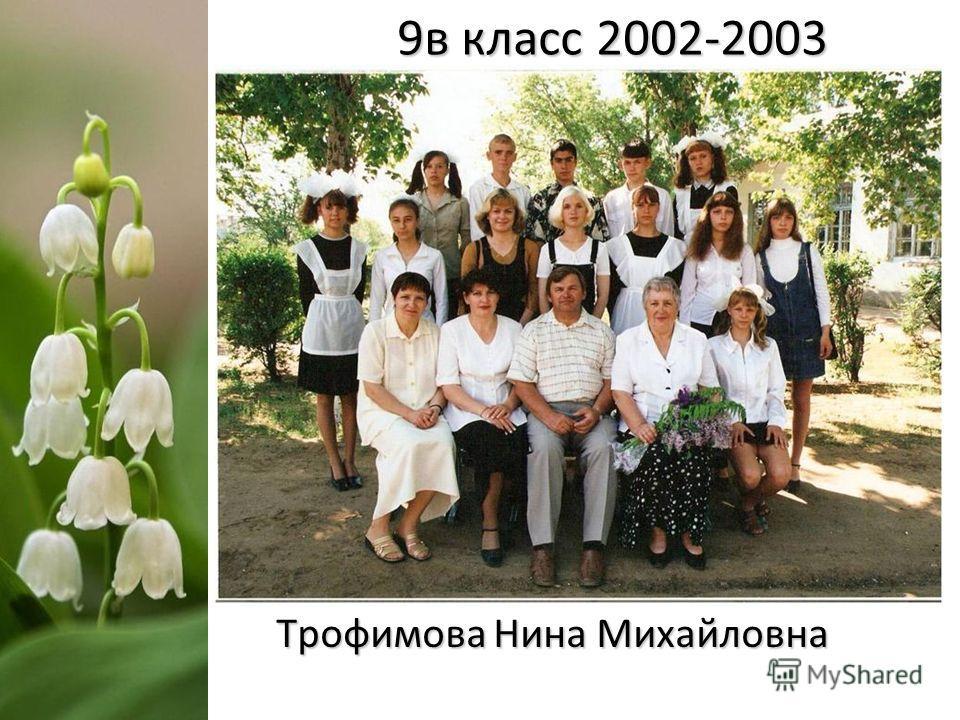 9в класс 2002-2003 Трофимова Нина Михайловна