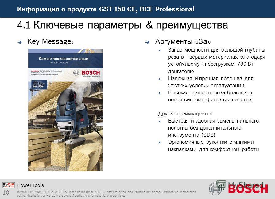 10 Информация о продукте GST 150 CE, BCE Professional Internal | PT/MKB-EO | 09/10/2009 | © Robert Bosch GmbH 2009. All rights reserved, also regarding any disposal, exploitation, reproduction, editing, distribution, as well as in the event of applic