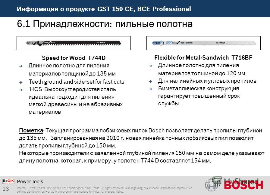 13 Информация о продукте GST 150 CE, BCE Professional Internal | PT/MKB-EO | 09/10/2009 | © Robert Bosch GmbH 2009. All rights reserved, also regarding any disposal, exploitation, reproduction, editing, distribution, as well as in the event of applic