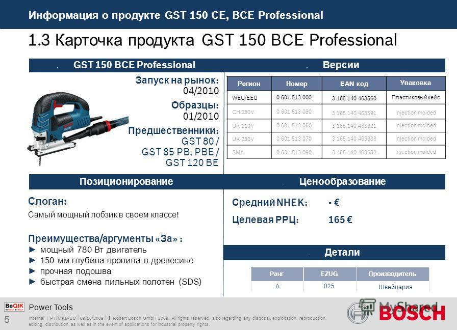 5 Информация о продукте GST 150 CE, BCE Professional Internal | PT/MKB-EO | 09/10/2009 | © Robert Bosch GmbH 2009. All rights reserved, also regarding any disposal, exploitation, reproduction, editing, distribution, as well as in the event of applica
