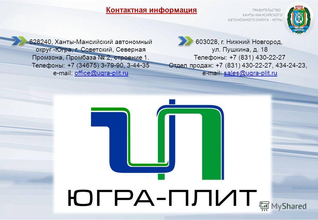 ПРАВИТЕЛЬСТВО ХАНТЫ-МАНСИЙСКОГО АВТОНОМНОГО ОКРУГА - ЮГРЫ 628240, Ханты-Мансийский автономный округ -Югра, г. Советский, Северная Промзона, Промбаза 2, строение 1. Телефоны: +7 (34675) 3-79-90, 3-44-35 e-mail: office@ugra-plit.ruoffice@ugra-plit.ru 6