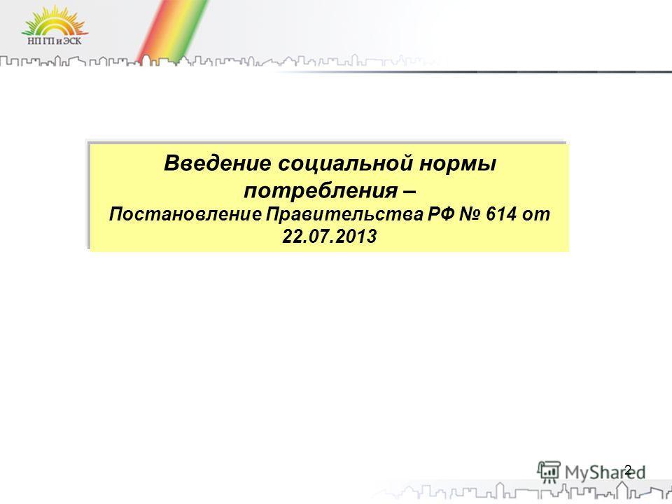 2 Введение социальной нормы потребления – Постановление Правительства РФ 614 от 22.07.2013