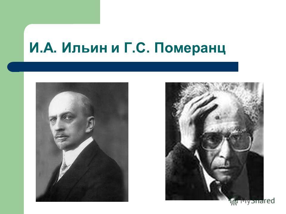 И.А. Ильин и Г.С. Померанц