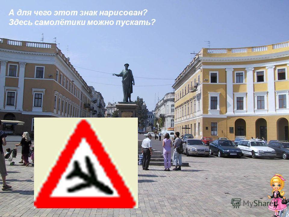 А для чего этот знак нарисован? Здесь самолётики можно пускать?