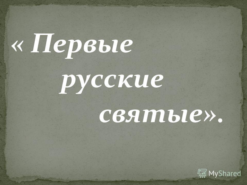 « Первые русские святые».