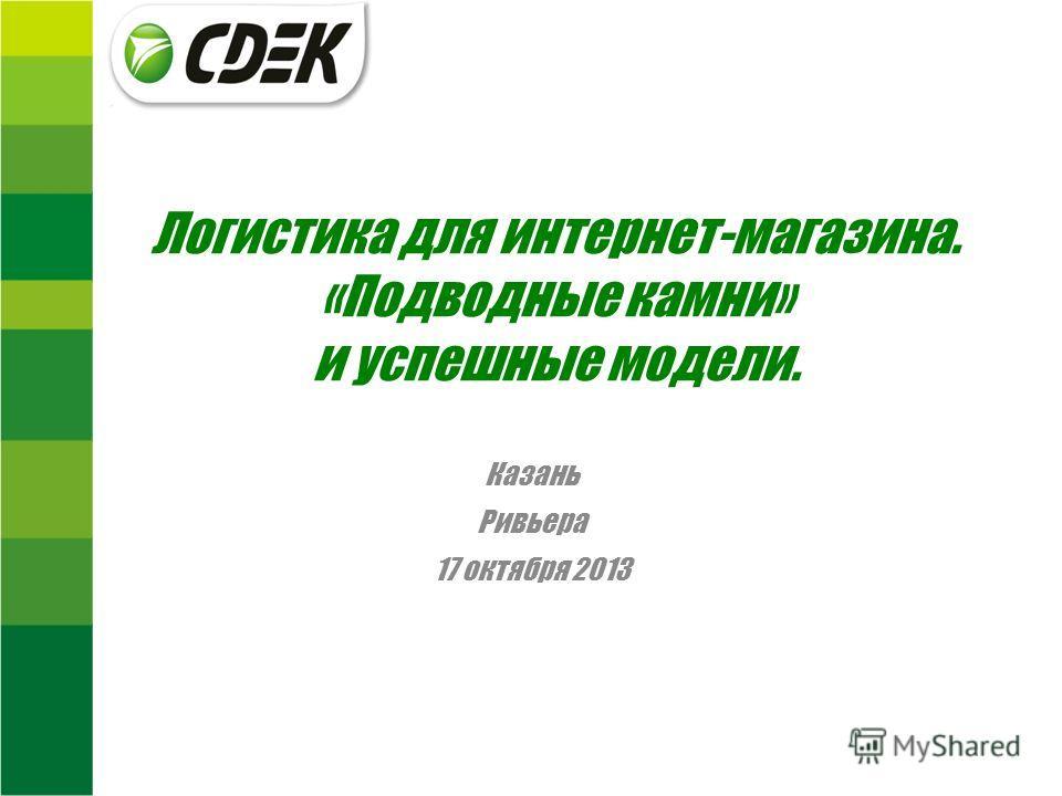 Логистика для интернет-магазина. «Подводные камни» и успешные модели. Казань Ривьера 17 октября 2013