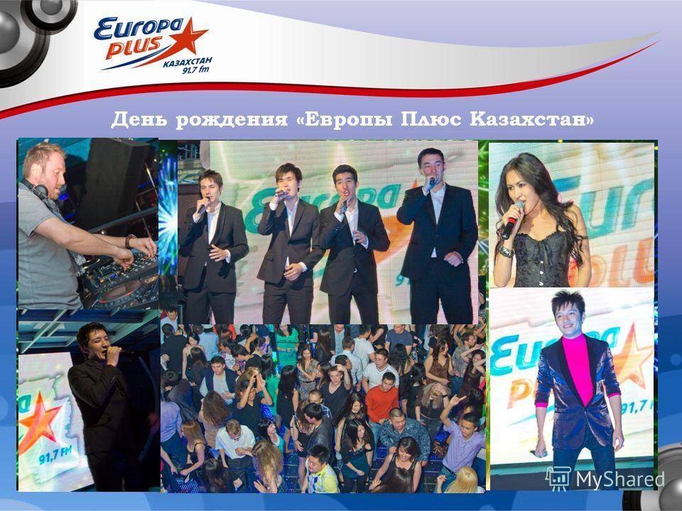 День рождения «Европы Плюс Казахстан»