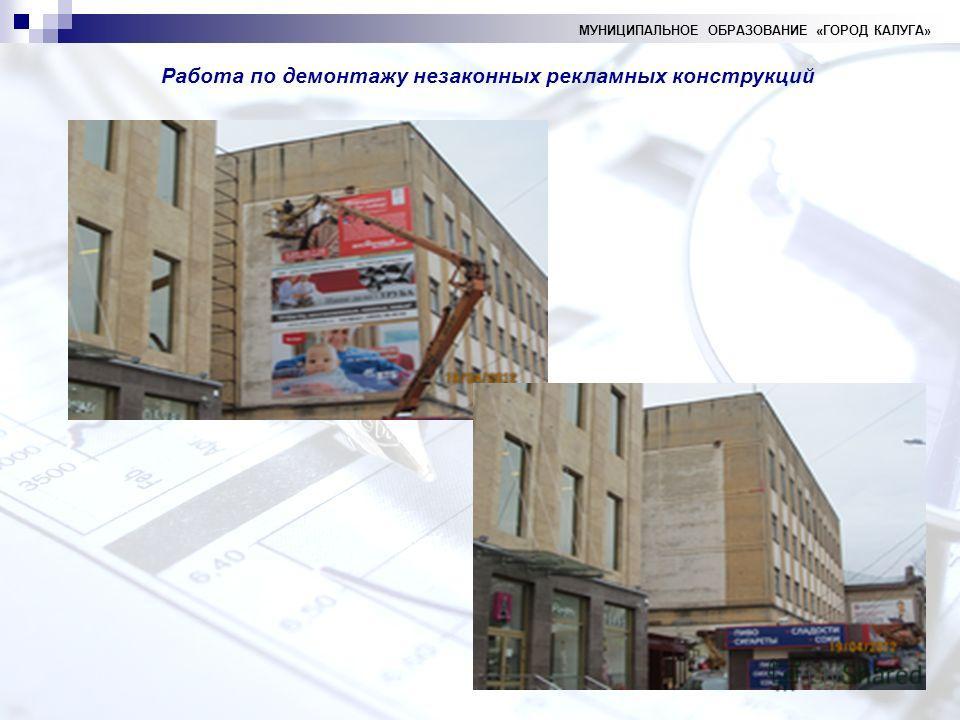 Работа по демонтажу незаконных рекламных конструкций МУНИЦИПАЛЬНОЕ ОБРАЗОВАНИЕ «ГОРОД КАЛУГА»
