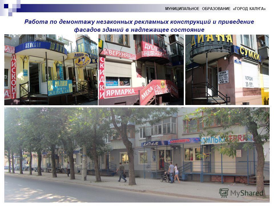 Работа по демонтажу незаконных рекламных конструкций и приведение фасадов зданий в надлежащее состояние