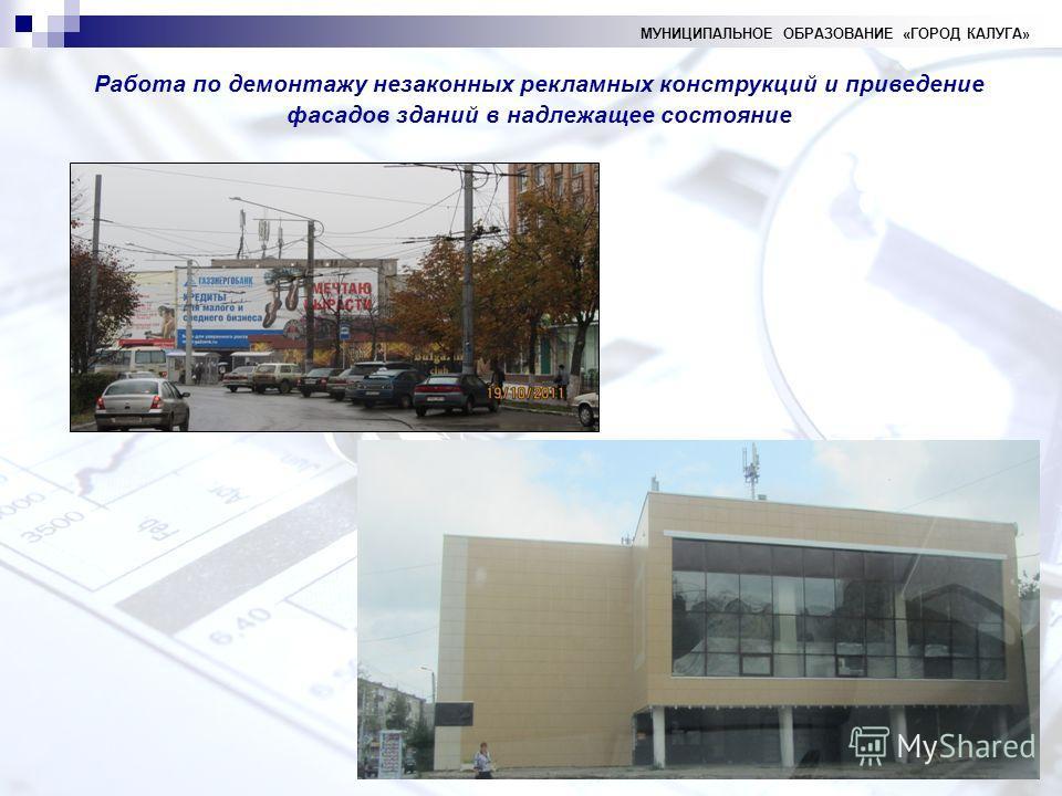 МУНИЦИПАЛЬНОЕ ОБРАЗОВАНИЕ «ГОРОД КАЛУГА» Работа по демонтажу незаконных рекламных конструкций и приведение фасадов зданий в надлежащее состояние