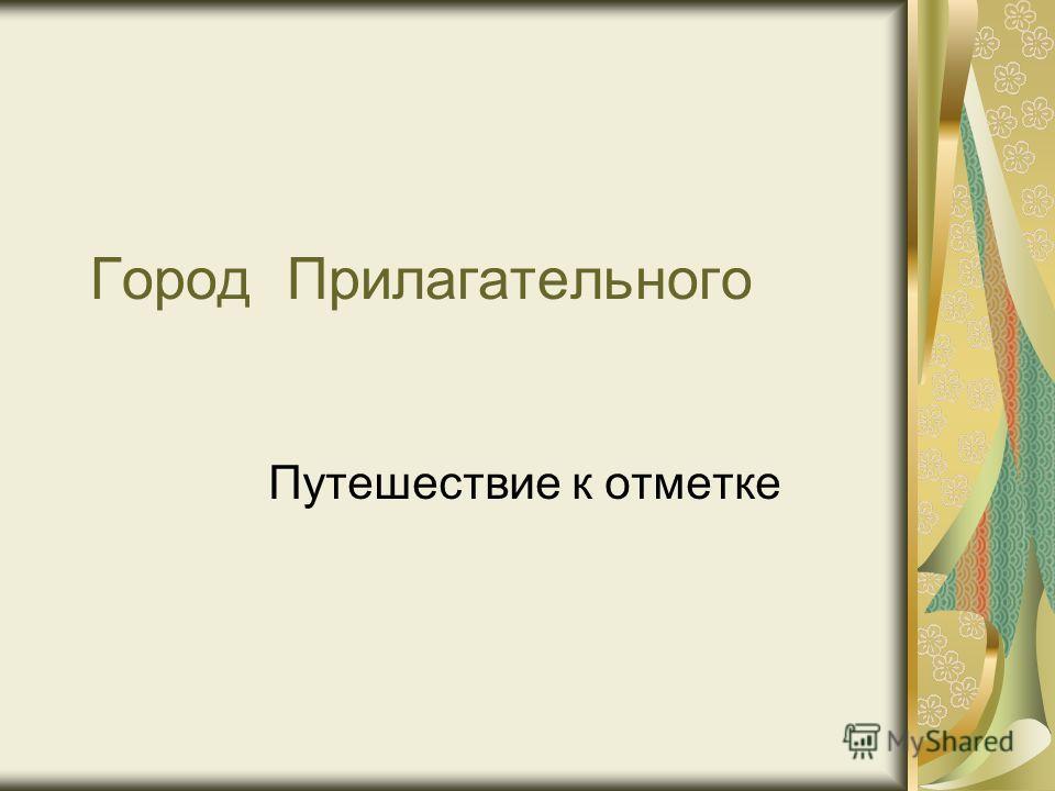 Город Прилагательного Путешествие к отметке